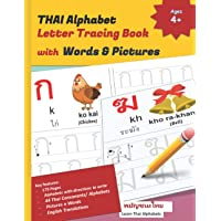 THAI Alphabet Letter Tracing Book with Words & Pictures: A perfect Workbook For Children To Learn How To Write Thai…