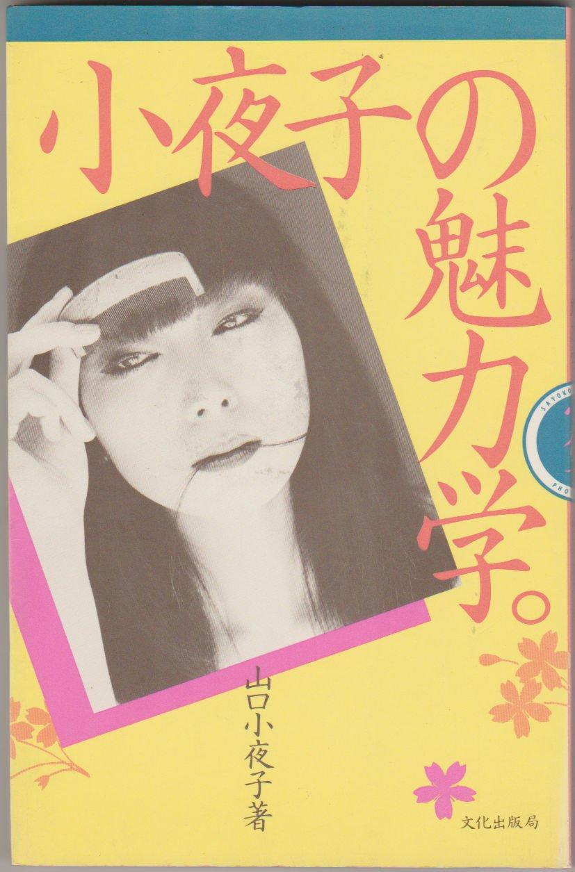 山口 小夜子(やまぐち さよこ)Sayoko Yamaguchi