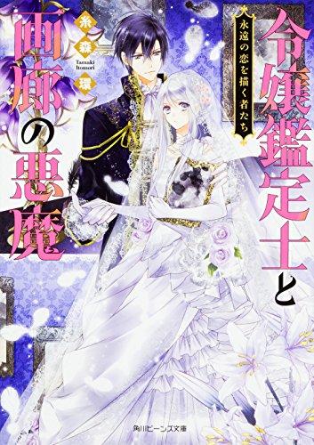 令嬢鑑定士と画廊の悪魔 永遠の恋を描く者たち (角川ビーンズ文庫)