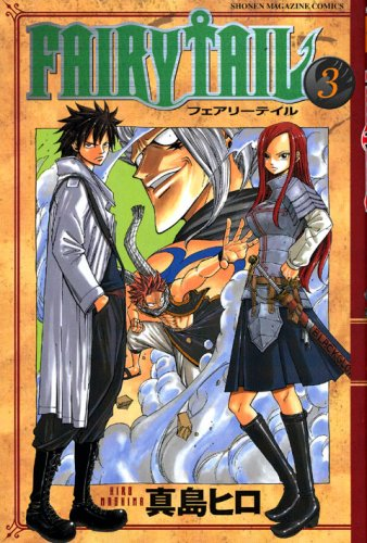 FAIRY TAIL(3) (講談社コミックス)