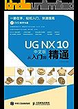 UG NX 10中文版从入门到精通