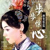 步步惊心:庶女皇后 3 - 步步驚心:庶女皇后 3 [Scarlet Heart 3] | 雪舞1987 - 雪舞1987 - Xuewu1987