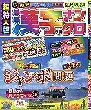 超特大版漢字ナンクロ 2019年 09 月号 [雑誌]