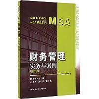 MBA精品系列·财务管理:实务与案例(第三版)
