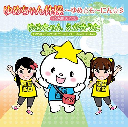 Price comparison product image Kirarintai Rina Eri - Yume Chan Taiso Yume Monin! [Japan CD] YZAE-5021