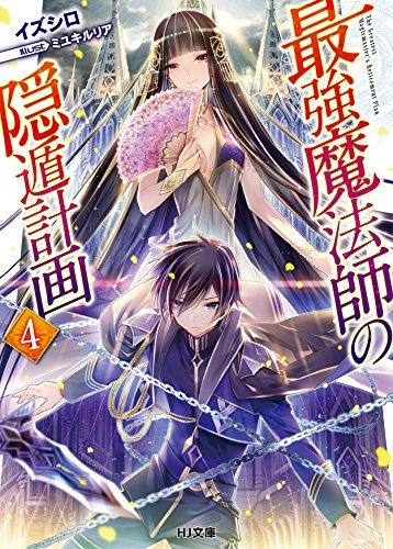 最強魔法師の隠遁計画 4 (HJ文庫)