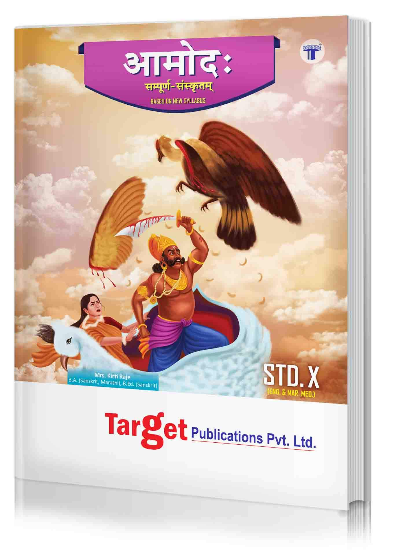 Std 10th Perfect Sanskrit Aamod Full Notes, English and