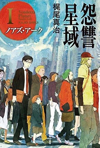 怨讐星域Ⅰ ノアズ・アーク (ハヤカワ文庫JA)