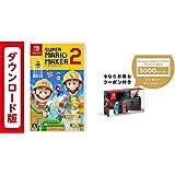 スーパーマリオメーカー 2|オンラインコード版 + Nintendo Switch 本体 (ニンテンドースイッチ) 【Joy-Con (L) ネオンブルー/ (R) ネオンレッド】 +  ニンテンドーeショップでつかえるニンテンドープリペイド番号3000円分 セット