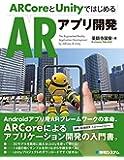 ARCoreとUnityではじめるARアプリ開発