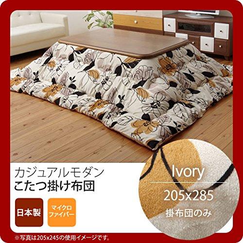 アイボリー(ivory) 205×285 カジュアルモダン こたつ布団 長方形大 掛け単品 日本製   B077SJDBMS
