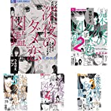 深夜のダメ恋図鑑 1-5巻 新品セット (クーポン「BOOKSET」入力で+3%ポイント)