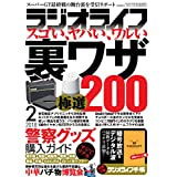 2018年2月号 RADIOLIFE YEARBOOK 2018 ラジオライフ手帳
