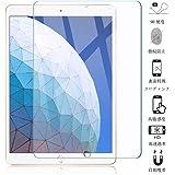 10.5インチ iPad Air フィルム Vikisda iPad Air 2019 フィルム iPad Air 10.5インチ 強化ガラスフィルム iPad Air 3 フィルム 国産ガラス素材 液晶保護フィルム高透過率 耐指紋 撥油性 気泡レス飛散防止 表面硬度9H 超薄0.3mm 2.5D ウンドエッジ加工 2019年版 iPad Air 10.5インチ専用
