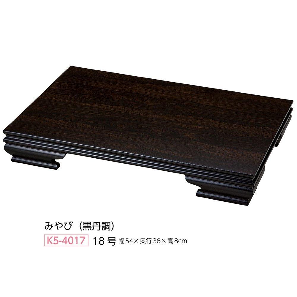 【花台】18号 木製 みやび(黒丹調)飾り台 B07312Q2WB