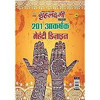 Grehlakshmi 201 Aakarshak Mehandi Design 18