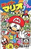 Super Mario-kun (10) (Colo Dragon Comics) (1994) ISBN: 4091417701 [Japanese Import] (1994-05-01)