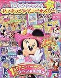 ディズニーマジックキャッスル公式ファンブック 2018年 02 月号 [雑誌]: ちゃおデラックス 増刊