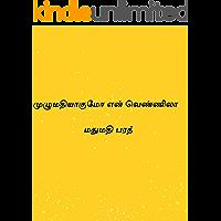 முழுமதியாகுமோ என் வெண்ணிலா தமிழ் பதிப்பு: Mulumathiyagumo En Vennila Romantic Novel Tamil Edition
