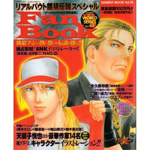 Real Bout Fatal Fury Special Fan Book (Gemesuto mook WORLD SERIES VOL. 2) (1997) ISBN: 4881993453 [Japanese Import]