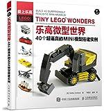 乐高微型世界:40个超逼真的MINI模型搭建实例