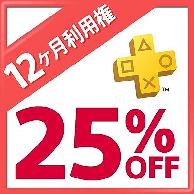 【プライム会員限定】PlayStation Plus 12ヶ月利用権(自動更新あり) オンラインコード版 送料不要3,857円(321.4円/月)【24日まで】