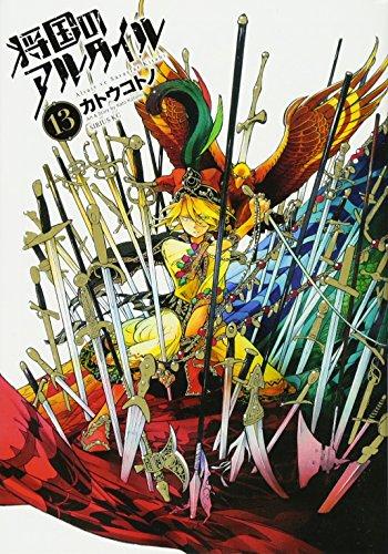 Shoukoku no Altair [The Stratocracy of Altair] - Vol.13 (Sirius KC Comics) - Manga