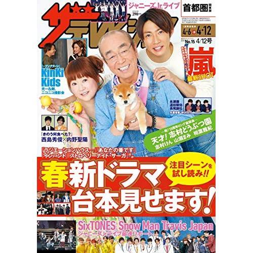 ザテレビジョン 2019年 4/12号 表紙画像