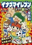 4 frame and quiz all Encyclopedia Inazuma Eleven (Korotan Novel) (2010) ISBN: 4092812140 [Japanese Import]