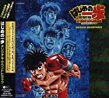 Hajime No Ippo by Various Artists (2008-05-20)