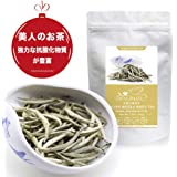 美肌に最強白茶 2019年 白毫銀針 ホワイトティー ( 強力な抗酸化物質が豊富 )中国茶 お茶 80g