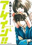アゲイン!!(4) (週刊少年マガジンコミックス)