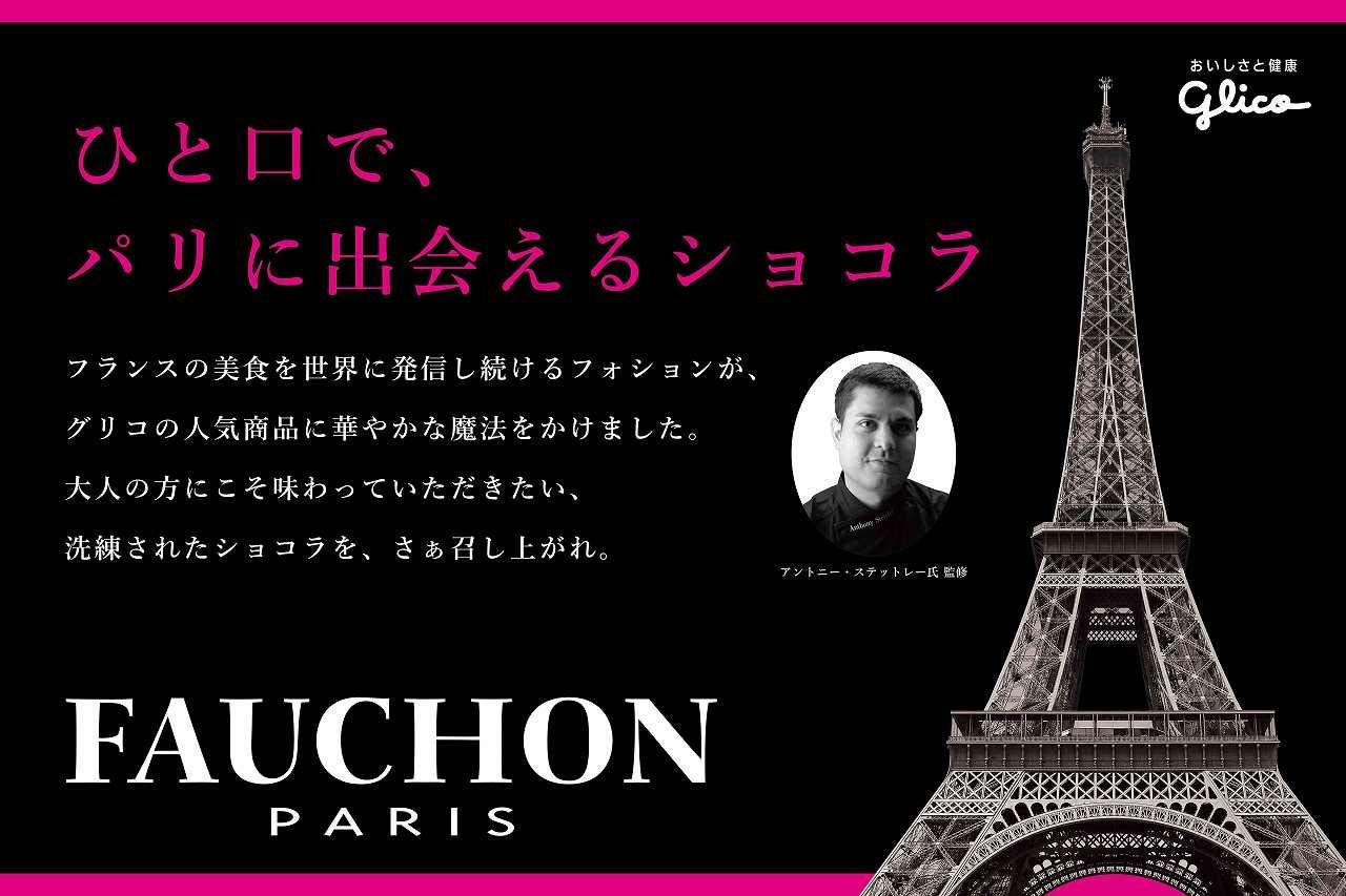 Pocky X FAUCHON 4