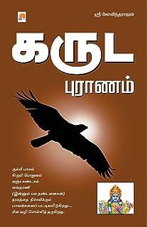 Arthamulla hindu matham book wiki