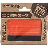ハッピークロイツ カーラッピング専用 スキージー フェルト付き / ヘラ / 施工道具 CHZ2197