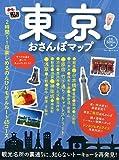 東京おさんぽマップ (ブルーガイド・ムック)
