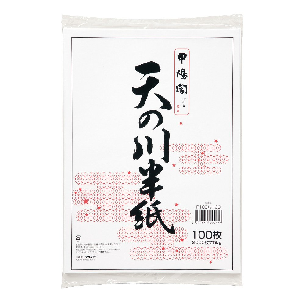 High Whiteness Japanese Chinese Calligraphy Rice Paper 100 Sheets Easy to Draw 100/% Pulp
