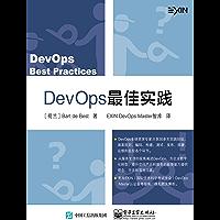 DevOps最佳实践