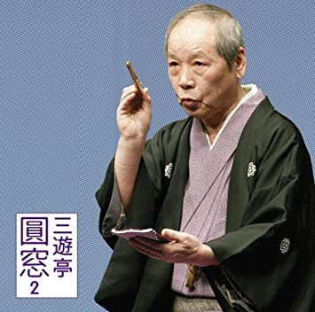 Amazon   三遊亭圓窓2「朝日名人...