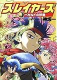 スレイヤーズ9  ベゼルドの妖剣 (富士見ファンタジア文庫)