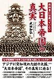 教科書には載っていない大日本帝国の真実