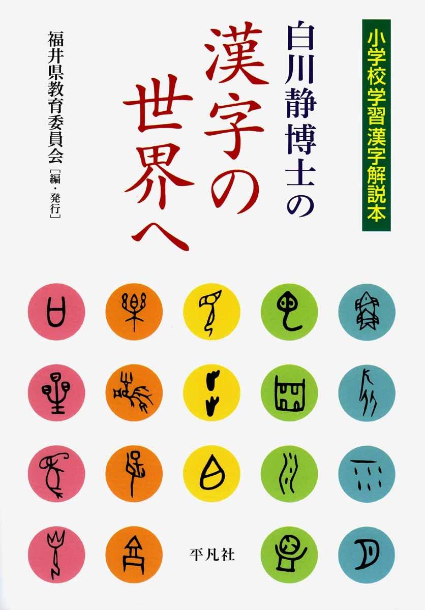 """白川静博士の漢字の世界へ: Fukuiken kyoÌ""""iku iinkai.: 9784582403343 ..."""