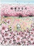 続・星守る犬 (漫画アクション)