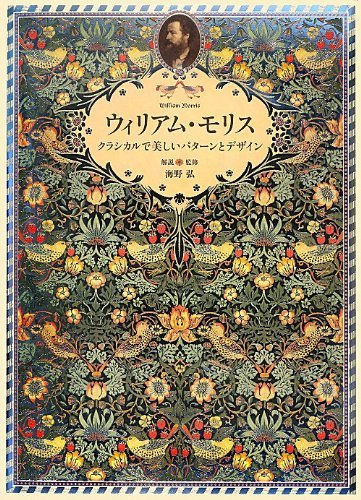 ウィリアム・モリス - クラシカルで美しいパターンとデザイン-