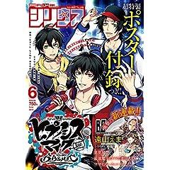 月刊少年シリウス 最新号 サムネイル