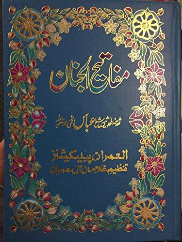 Mafatih al jinan in arabic with urdu translation mafatih al jinan in arabic with urdu translation by abbas qummy malvernweather Choice Image