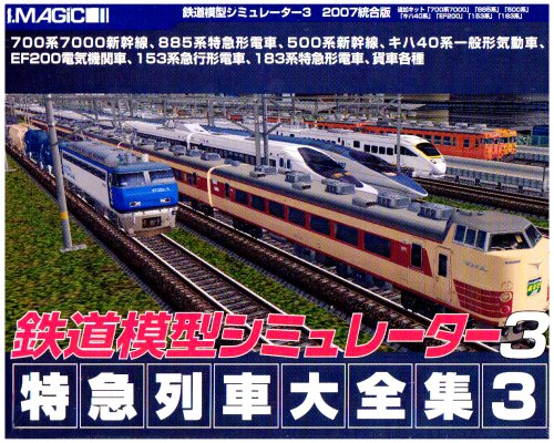 鉄道模型シミュレーター3 特急列車大全集3 B000JBY164 Parent