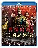 Cao cao Assassin: Sangokushi Gaiden [Blu-ray]