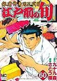 江戸前の旬 60―銀座柳寿司三代目 (ニチブンコミックス)