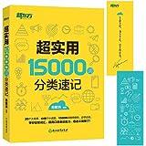 新东方·超实用15000词分类速记